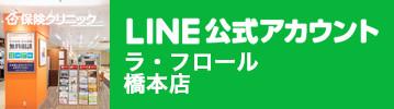 LINE@橋本店登録