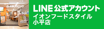 LINE@小平登録